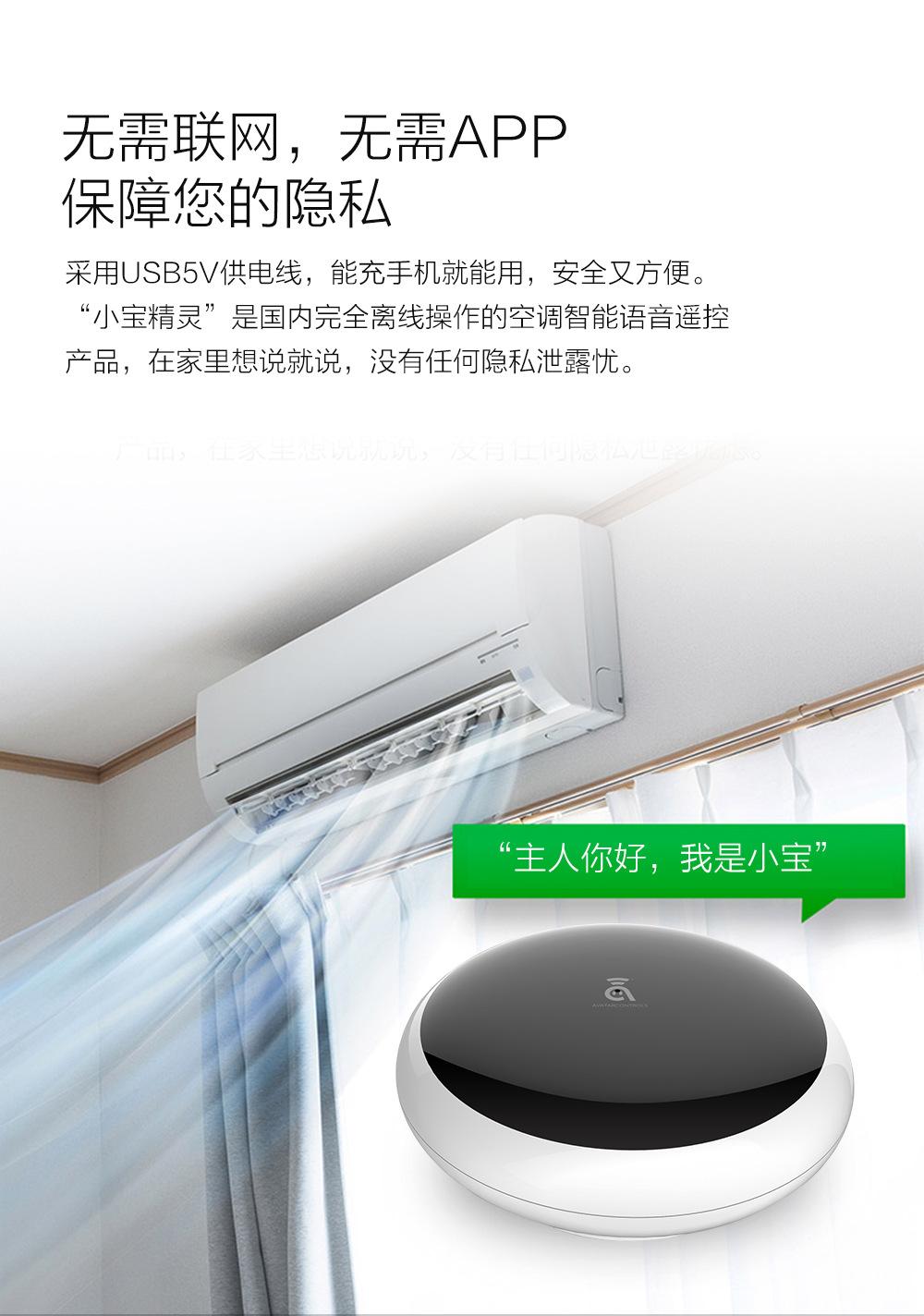 wifi伴侣_小宝精灵语音声控遥控器空调伴侣红外语音遥控器万能遥控器 - IT ...